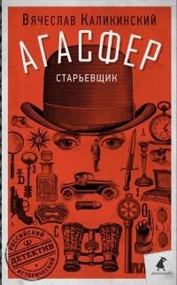 Вячеслав Каликинский - Агасфер. Старьевщик