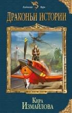 Кира Измайлова - Драконьи истории (сборник)