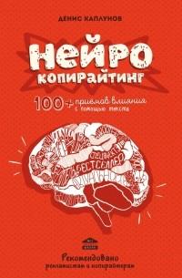 Каплунов Д.А. - Нейрокопирайтинг. 100+ приёмов влияния с помощью текста