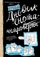 Альбина Сидорова - Дневник енота-интроверта
