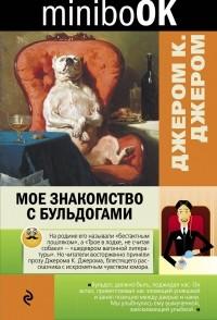 Джером Клапка Джером - Мое знакомство с бульдогами (сборник)