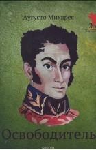 Аугусто Михарес — Освободитель