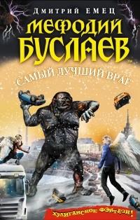 Дмитрий Емец - Мефодий Буслаев. Самый лучший враг