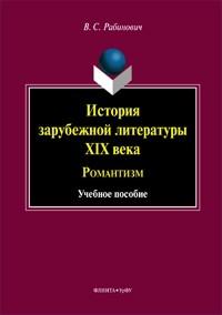 В. С. Рабинович - История зарубежной литературы XIX века