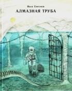 Иван Ефремов - Алмазная труба (сборник)