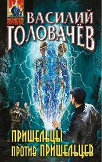 Василий Головачёв - Пришельцы против пришельцев