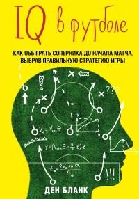 Ден Бланк - IQ в футболе. Как играют умные футболисты