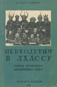 Уильям Макговерн - Переодетым в Лхассу