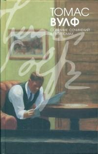 Томас Вулф - Собрание сочинений в пяти томах. Том 4. Домой возврата нет