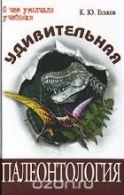 К.Ю. Еськов - Удивительная палеонтология