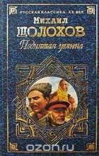 Михаил Шолохов - Поднятая целина