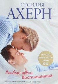 Сесилия Ахерн - Люблю твои воспоминания
