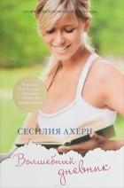Сесилия Ахерн - Волшебный дневник