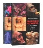 Александр Марков - Эволюция человека (комплект из 2 книг)