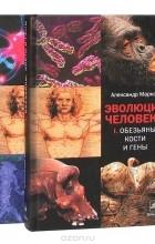 Марков А. - Эволюция человека (комплект из 2 книг)