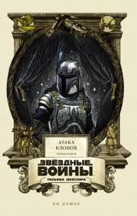 Ян Дошер - Звёздные войны Уильяма Шекспира. Эпизод II: Атака клонов