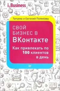 Татьяна и Евгений Поляковы - Свой бизнес
