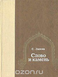 - Слово и камень. Избранные переводы из узбекской поэзии