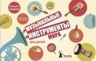 Сильви Беднар - Музыкальные инструменты мира для детей