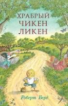 Роберт Берд - Храбрый Чикен Ликен