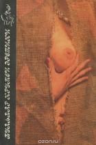 Секс пир бульвар крутой эротики мистер икс 1993