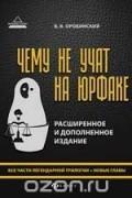 В. В. Оробинский - Чему не учат на юрфаке