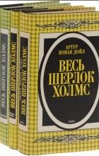 """- Серия """"Весь Шерлок Холмс"""" (комплект из 4 книг)"""