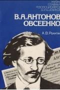 Ракитин А. В. - В. А. Антонов-Овсеенко: Историко-биографический очерк