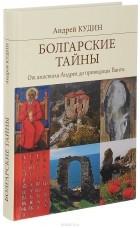 Андрей Кудин — Болгарские тайны. От апостола Андрея до провидицы Ванги