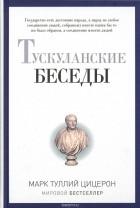 Цицерон - Тускуланские беседы. Мировой бестселлер