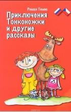 Роман Темис - Приключения Тонконожки и другие рассказы. Tenkozkova Dobrodruzstvi A Jine Pribeny
