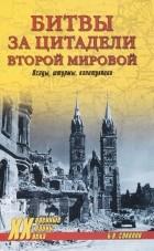 Соколов Б. В. - Битвы за цитадели Второй мировой. Осады, штурмы, капитуляции