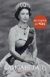 Шинейд Фицгиббон - Елизавета II