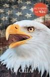 без автора - История США