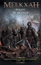 Роберт М. Вегнер — Сказания Меекханского пограничья: Север - Юг