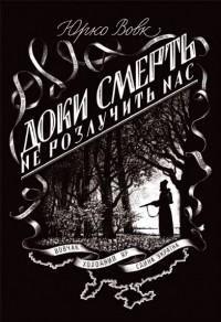 Юрко Вовк - Доки смерть не розлучить нас