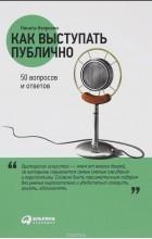 Никита Непряхин - Как выступать публично. 50 вопросов и ответов