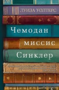 Рецензия на книгу «Чемодан миссис Синклер