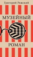 Григорий Ряжский — Музейный роман