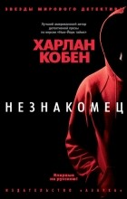 Харлан Кобен - Незнакомец