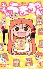 Sankaku Head - Двуличная сестрёнка Умару-тян! (Himouto! Umaru chan) Том 1