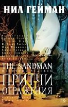 Нил Гейман - The Sandman. Песочный человек. Книга 6. Притчи и отражения