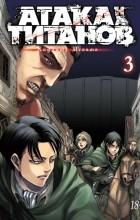 Хадзимэ Исаяма - Атака на Титанов. Книга 3