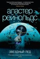 Аластер Рейнольдс - Звездный лед