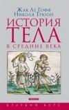 Жак Ле Гофф, Николя Трюон - История тела в Средние века