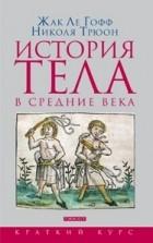 - История тела в Средние века