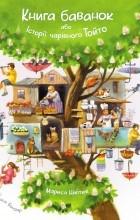 Марися Нікітюк - Книга баванок або історії чарівного Тойто