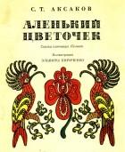 С.Т. Аксаков - Аленький цветочек. Сказка ключницы Пелагеи.