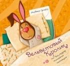 Марджери Уильямс - Вельветовый Кролик, или Как игрушки становятся настоящими