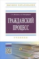 А. В. Никифоров, С. З. Женетль - Гражданский процесс. Учебник